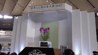 世界らん展日本大賞2017PartⅠ