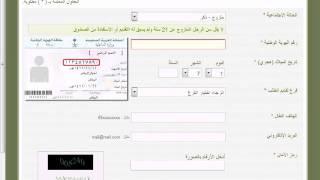 شرح طريقة التقديم على طلب قرض في موقع الصندوق