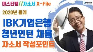 [미스터뱅//자소서 X-File] 2020년동계 IBK…