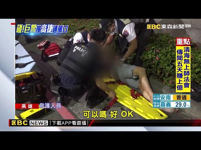 疑閃車失控自撞高捷站體3傷 女全身血路邊哀號