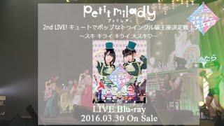 petit milady (プチミレディ) - 2nd LIVE!キュートでポップなトゥインクル級王座決定戦!〜スキ キライ キライ 大スキ?〜 LIVE Blu-ray ダイジェスト