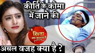REAL REASON Behind Kirti's COMA track Revealed | YRKKH TWIST