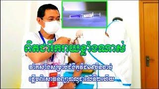 ចិនចាប់ផ្ដើមពិសោធន៍វ៉ាក់សាំងសម្រាប់ជំងឺកូវីដ១៩ព្យាបាលជំងឺលើកទី២ហើយ |Khmer News Sharing