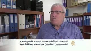فيديو.. الكنيست يجيز الاطعام القسري للأسري المضربين عن الطعام