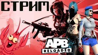APB Reloaded (Цитадель) жива ще?