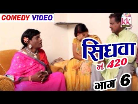 Sidhwa No. 420 (Scene -6) | Sevak Ram Yadav | CG COMEDY | Chhattisgarhi Natak | Hd Video 2018