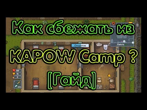The Escapists 2: Как пройти KAPOW Camp? [Гайд]