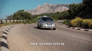 Такси Волна в Ялте(Вы хотите заказать такси в Ялте — сделайте это у нас! Заказ такси по большой Ялте, Алуште и Симферополю...., 2013-07-15T17:00:56.000Z)