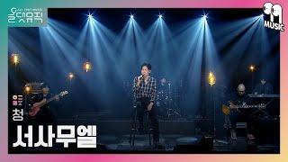 [올댓뮤직 All That Music] 서사무엘(Samuel Seo) - 청
