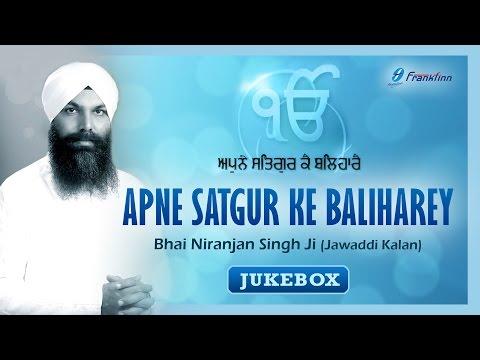 New Shabad kirtan Jukebox ● Apne Satgur Ke Baliharey ● Bhai Niranjan Singh Ji ● Waheguru Simran