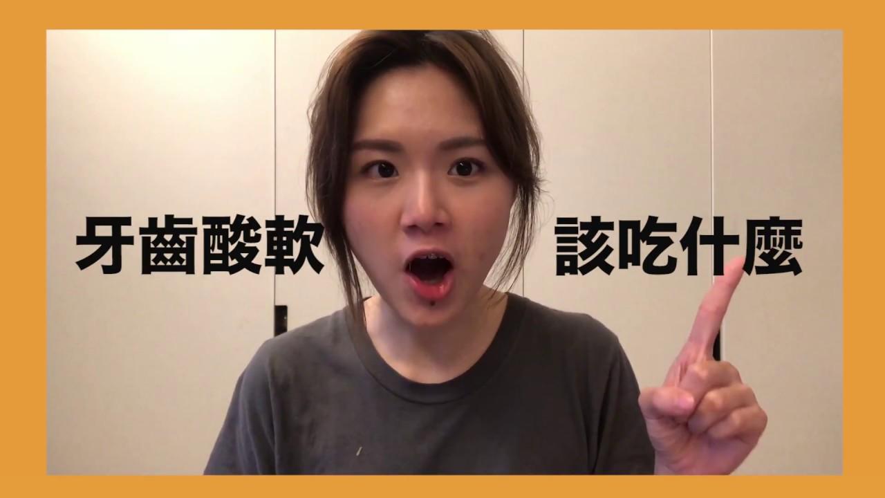 戴牙套牙齒酸軟該吃什麼?便利超商版本 // 牙套學姊 - YouTube