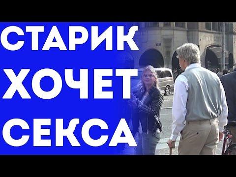 Молодые шлюхи и старый член, секс видео в HD на Typorno