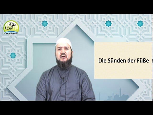 محاضرات جامع الهداية 2020 م 1441 | الشيخ أحمد يونس| بهجة النظر معاصي الرّجل