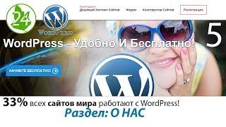 Создание сайта WordPress Установка плагина Elementor Создание страниц сайта Раздел О НАС