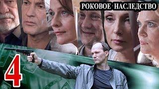 Роковое наследство / Параллельная жизнь 4 серия 2014 детектив приключения сериал