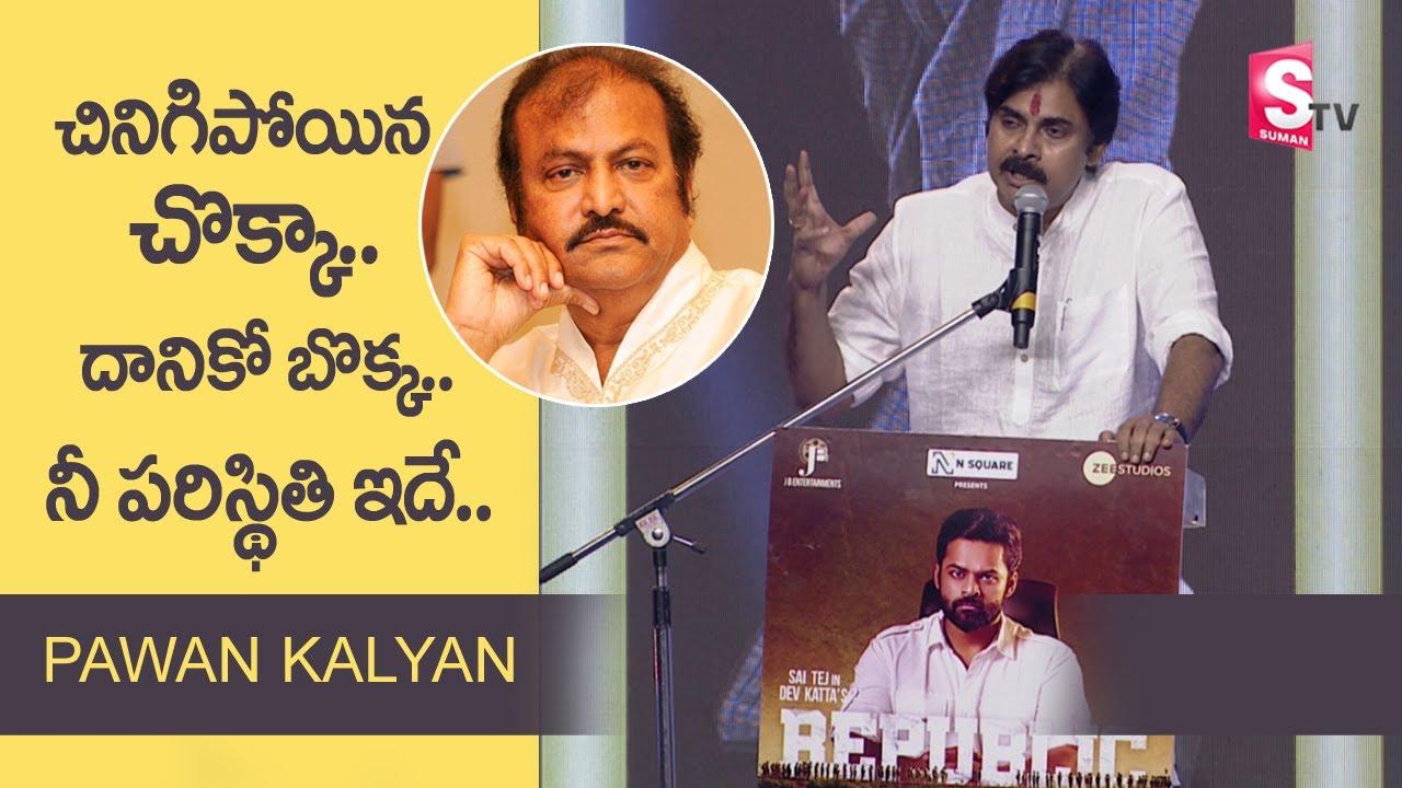 Download Pawan Kalyan Powerful Speech   Mohan Babu   Prakash Raj   #Republic Pre Release Event Live