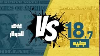مصر العربية   سعر الدولار اليوم الأحد في السوق السوداء 4-12-2016
