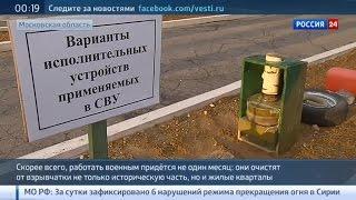 Российские саперы отправились в Сирию