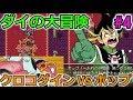 【ダイの大冒険】クロコダイン vs ポップ 編  #4