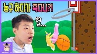 농구 하다 죽을 수 있나요?! 이런 경기는 처음이야 (웃김주의ㅋ) ♡ 슈퍼버니맨 병맛게임 꿀잼 게임 super bunny man game | 말이야와게임들 MariAndGames