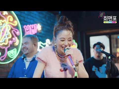 สองใจ - ซานิXโอ๊ต l Hee Men Pyo 희맨표 Grand opening concert