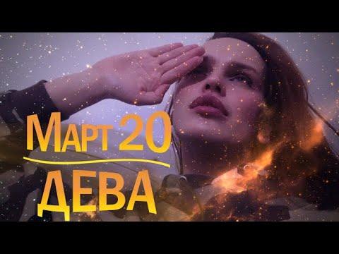 ДЕВА - ГОРОСКОП НА МАРТ 2020 | Ведическая Астрология