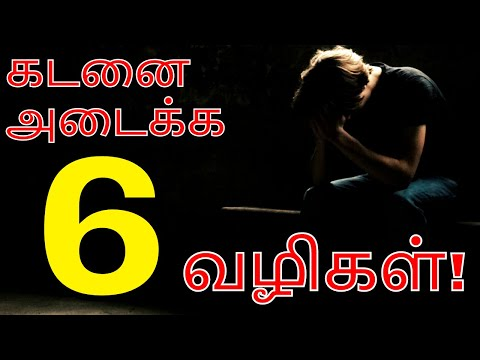 101. கடனை அடைக்க 6 வழிகள்! -1 Credit Solutions for All Your Financial Problems in Tamil