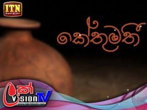 Kethumathi (20) -2018-01-22- Last Episode