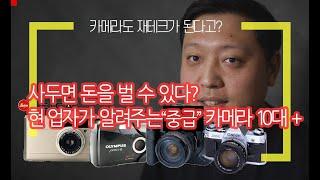 사면 돈 버는 카메라? 업자가 알려주는 재테크 카메라 …