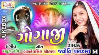 Gogajee |  Jyoti Vanzara New Song | Goga Taro Dholo Ghodilo | Gujarati Song 2017