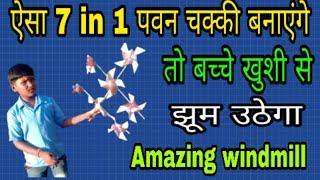 7 в 1 іграшка Млин для малюків | як зробити вітряк з картоном | Паван chakki kaise banaye