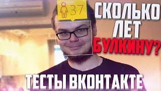 Сколько Лет Булкину На Самом Деле? - Тесты Вконтакте!
