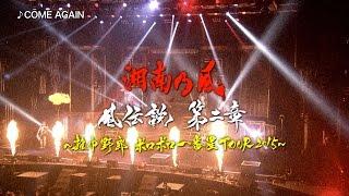 風伝説 第二章 〜雑巾野郎 ボロボロ一番星TOUR2015〜」DVD & Blu-ray 20...