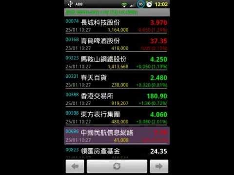 Android 香港股票 app 介紹 - YouTube