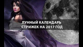 Лунный Календарь Стрижек на Ноябрь 2017 года!