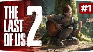 НОВЫЙ ЛГБТ ШЕДЕВР — Кровавая Месть Лесбиянки ● Прохождение The Last Of Us 2 #1