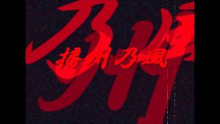 播州乃風登場時に流した映像です。曲はHAN-KUN.