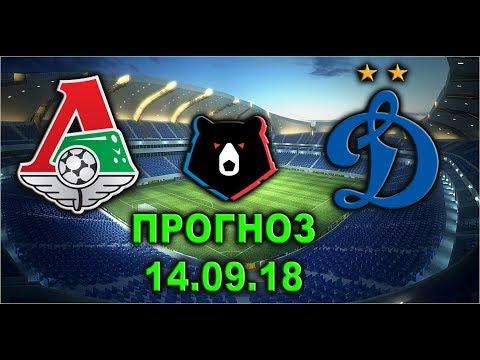 Локомотив динамо прогноз хоккей