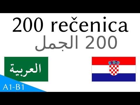 200 rečenica -