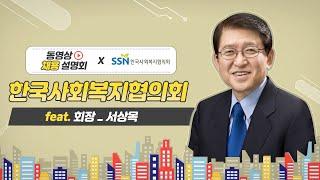 [동영상 채용설명회] 한국사회복지협의회 편