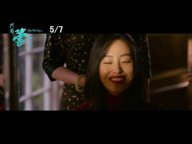 《只有蕓知道 Only Cloud Konws》電影預告 | 5/7暖心上映