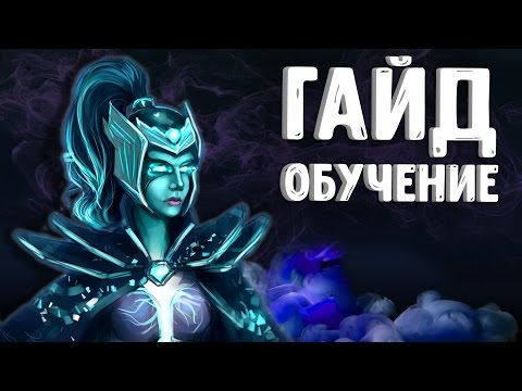 видео: ГАЙД НА phantom assassin ДОТА 2 - guide phantom assassin dota 2