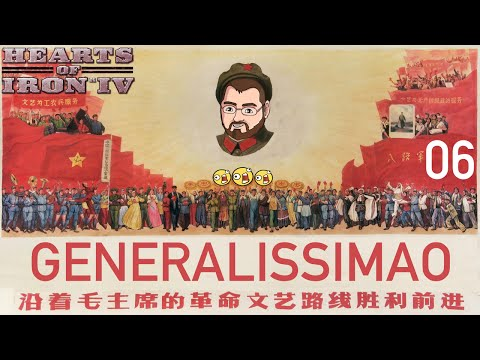 People's Republic of China [6] Hearts of Iron IV HOI4