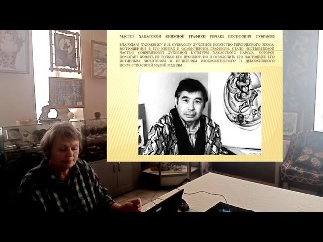 Для повышения квалификации народных мастеров из Хакасии прошёл онлайн-семинар
