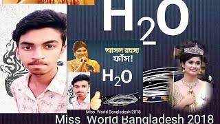 Miss World Bangladesh 2018 (ROASTED)mon Dx