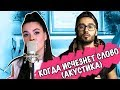 МОТ - Когда исчезнет слово - акустика (cover by Nila Mania)