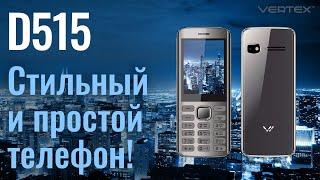 Обзор кнопочного телефона vertex D515 в стильном корпусе с закругленными краями
