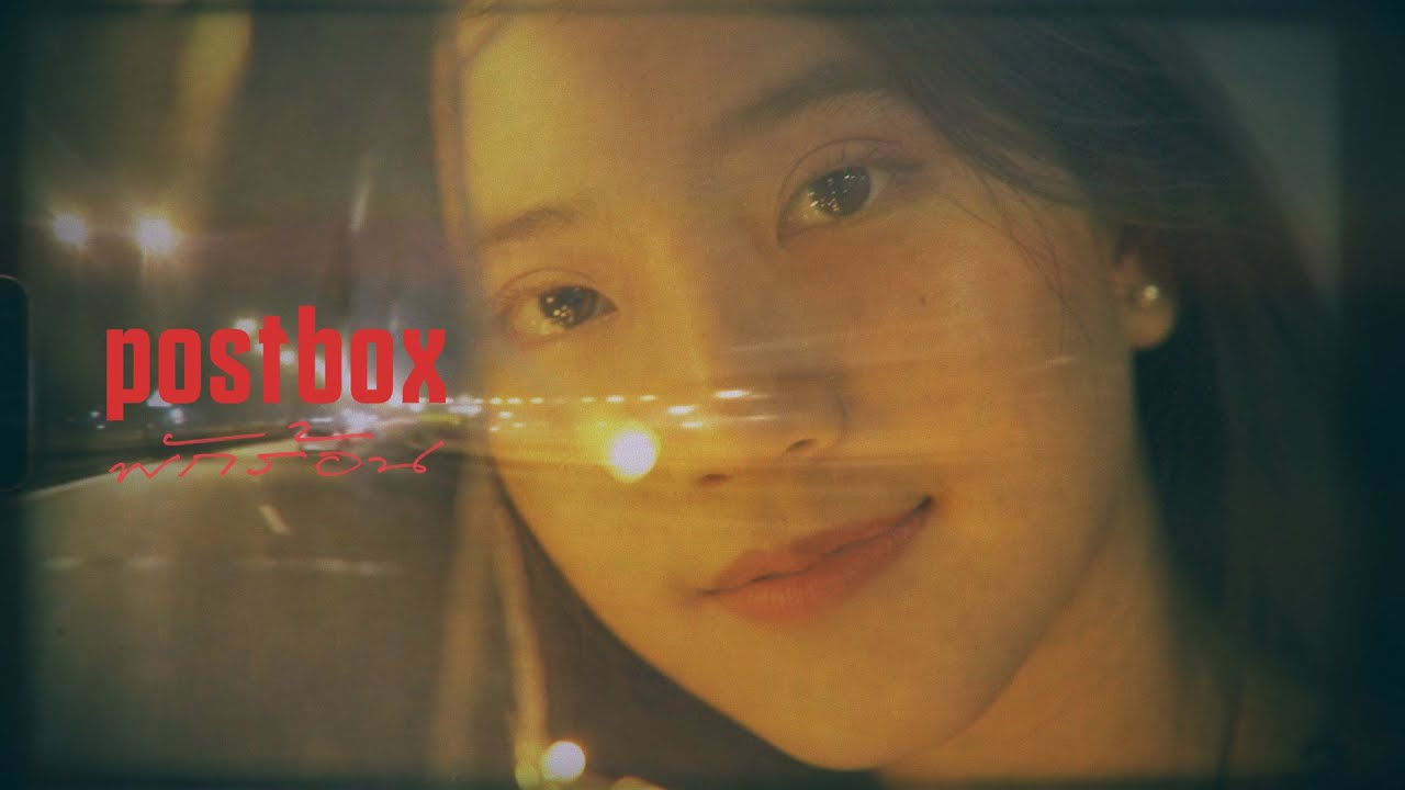 POSTBOX - พักร้อน [Official MV]