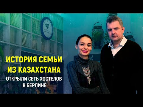 Как русские делают бизнес в Европе. Семья из Казахстана открала хостел в центре Берлина.