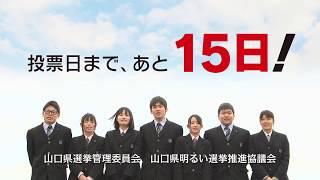 山口県知事選挙2018 カウントダウンCM 15日前